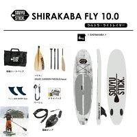即納可SOUYUSTICKソーユースティック【SHIRAKABAFLY10.0】シラカバフライ10'0''電動ポンプ付!インフレータブルSUPサップスタンド