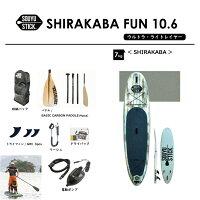 【即納可】SOUYUSTICKソーユースティック【SHIRAKABAFUN10.6】シラカバファン10'6''電動ポンプ付!インフレータブルSUPサップスタンド
