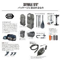 SOUYUSTICKソーユースティック【SKYWALK10.6】スカイウォーク10'6''電動ポンプ付!インフレータブルSUPサップスタンドアップパドルパドルボードサップパドルサップボード