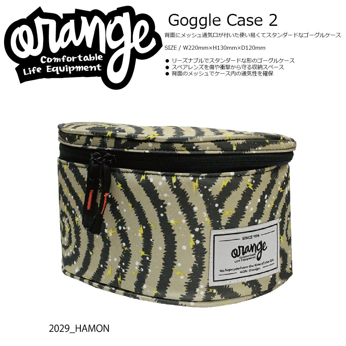 Oran'ge Goggle Case2 2029 HAMON オレンジ ゴーグルケース 2017 2017-18