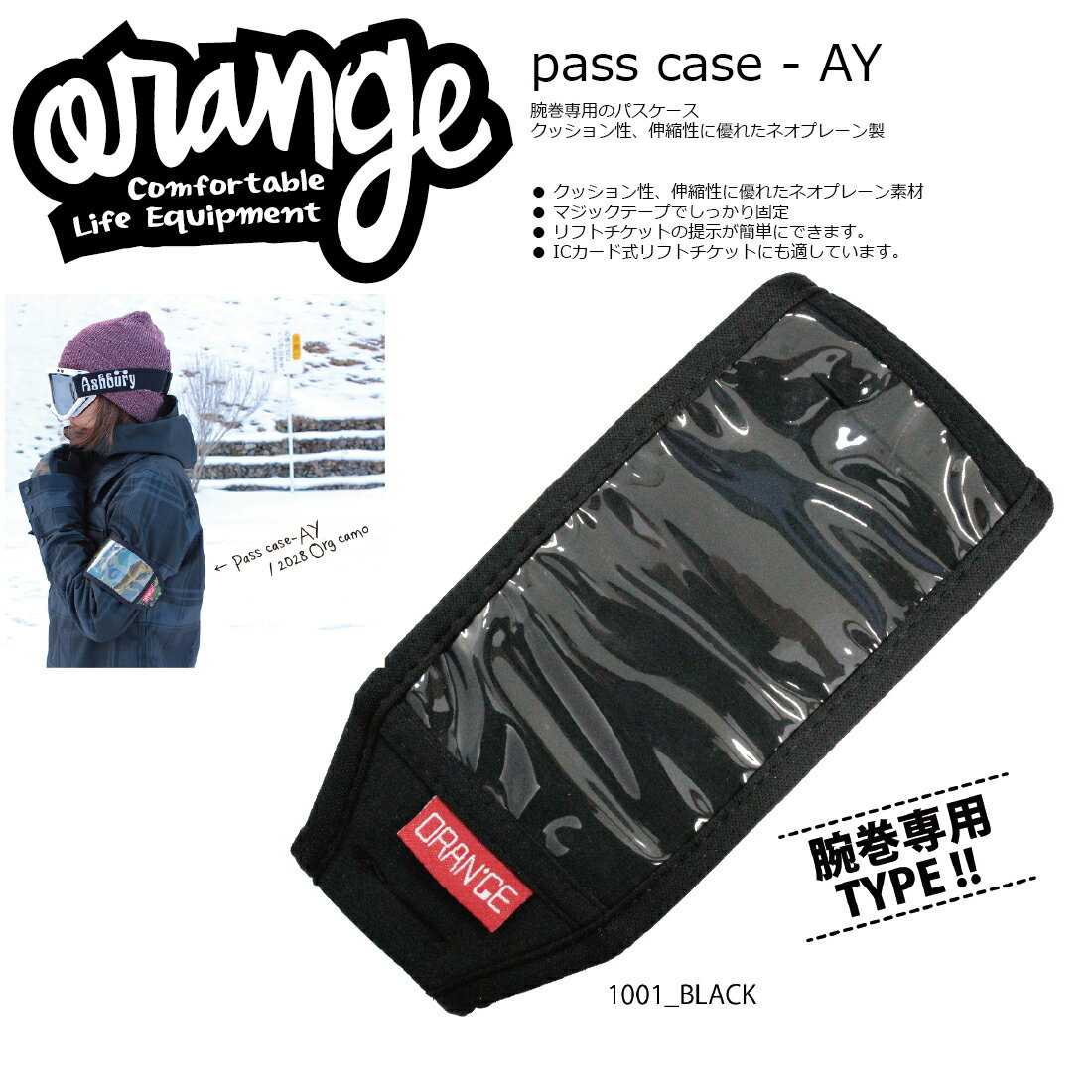 Oran'ge Pass-Case AY 1001 BLACK オレンジ パスケース エーワイ うで装着タイプ ヨコ 2017 2017-18