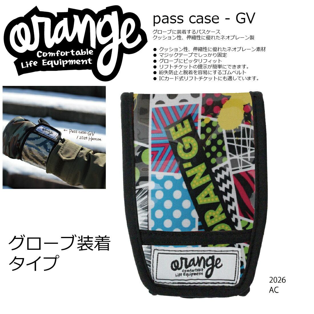 Oran'ge Pass-Case GV 2026 AC オレンジ パスケース ジーワイ グローブ装着タイプ ヨコ 2017 2017-18