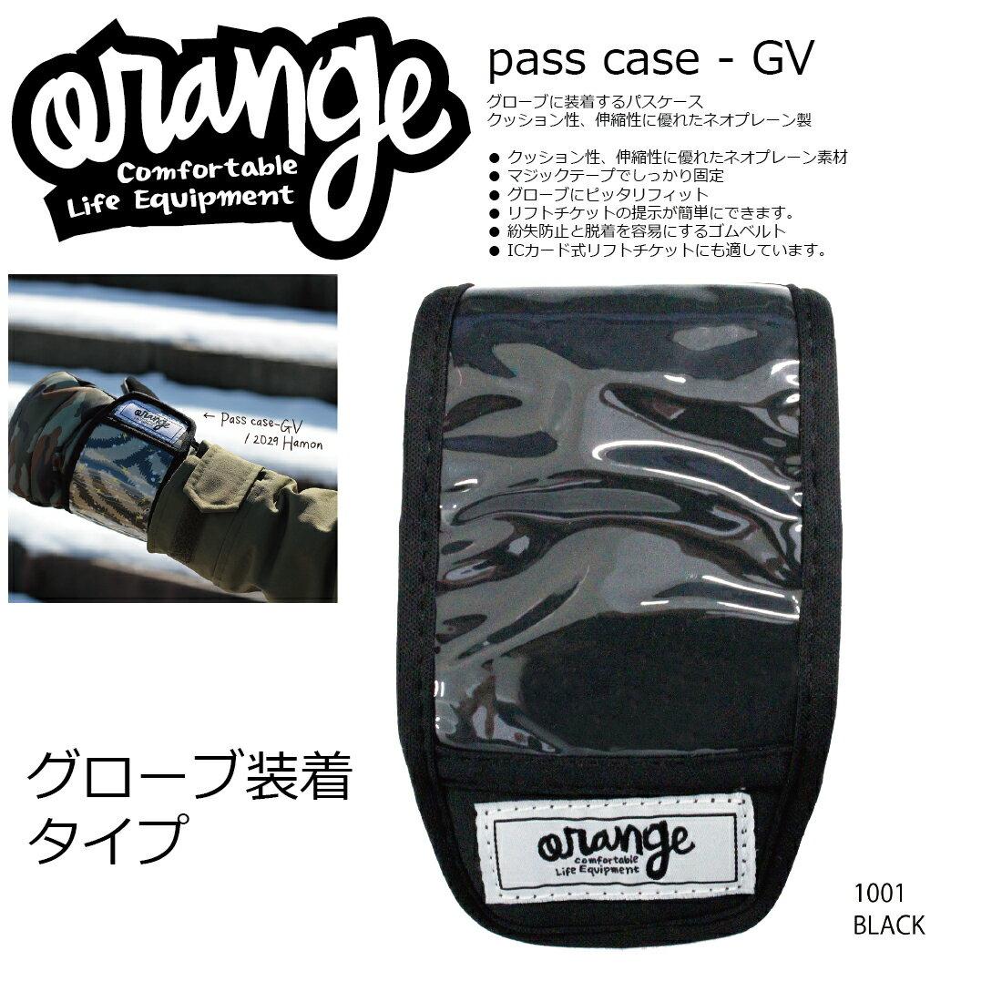 Oran'ge Pass-Case GV 1001 BLACK オレンジ パスケース ジーワイ グローブ装着タイプ ヨコ 2017 2017-18