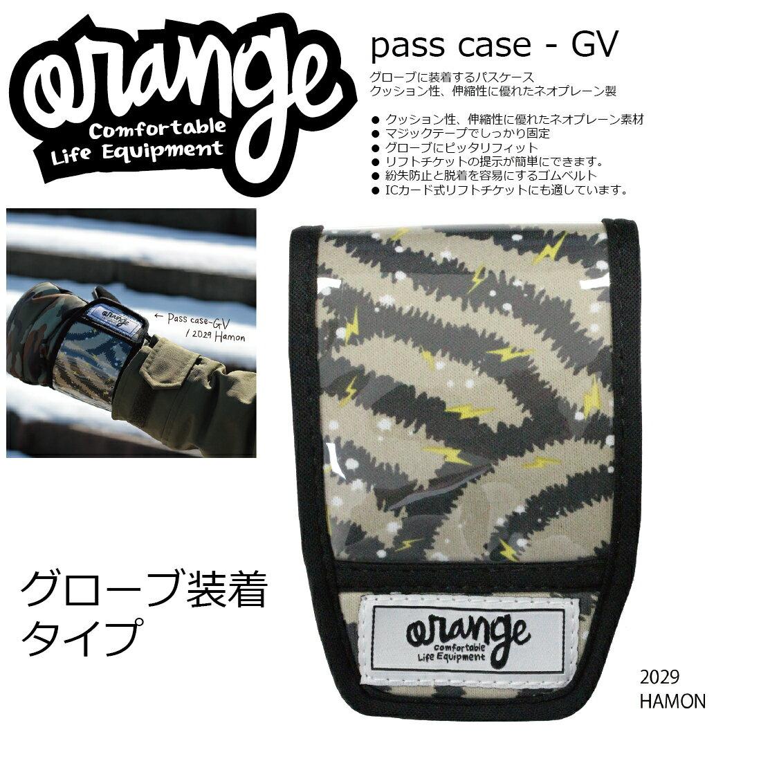 Oran'ge Pass-Case GV 2029 HAMON オレンジ パスケース ジーワイ グローブ装着タイプ ヨコ 2017 2017-18