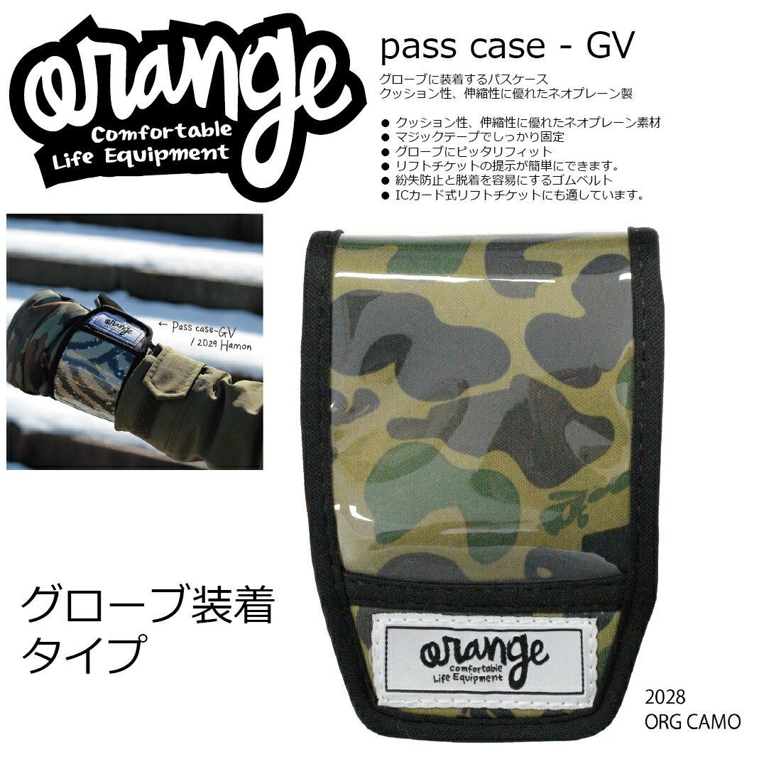 Oran'ge Pass-Case GV 2028 ORG CAMO オレンジ パスケース ジーワイ グローブ装着タイプ ヨコ 2017 2017-18