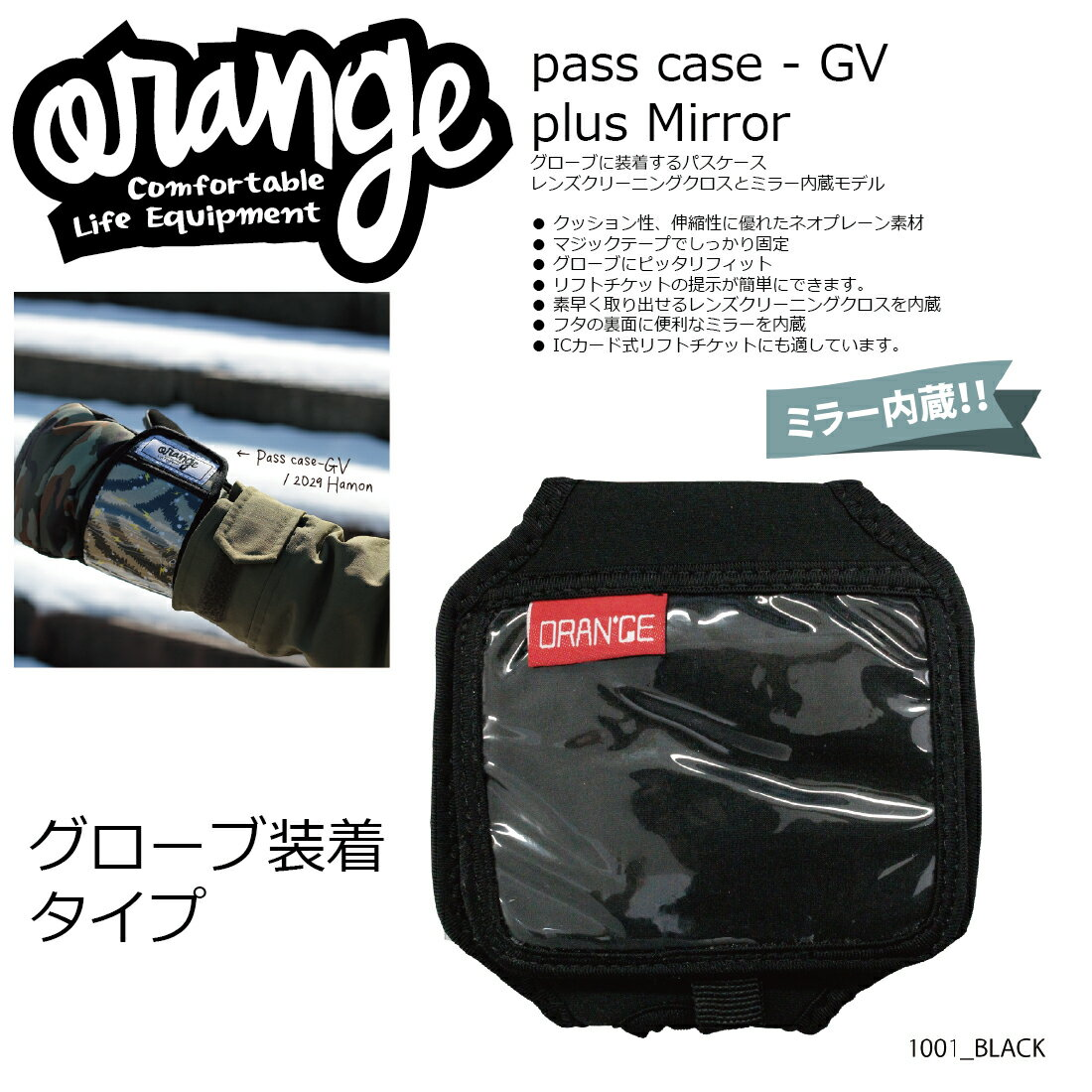 Oran'ge Pass-Case GV PLUS 1001 BLACK オレンジ パスケース ジーワイ プラス グローブ装着タイプ ヨコ 2017 2017-18