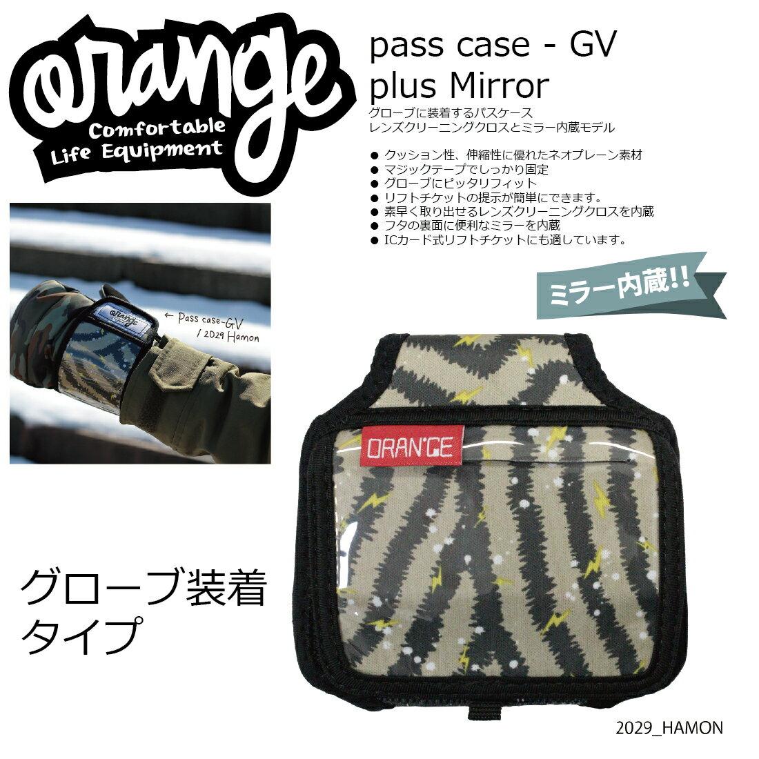 Oran'ge Pass-Case GV PLUS 2029 HAMON オレンジ パスケース ジーワイ プラス グローブ装着タイプ ヨコ 2017 2017-18