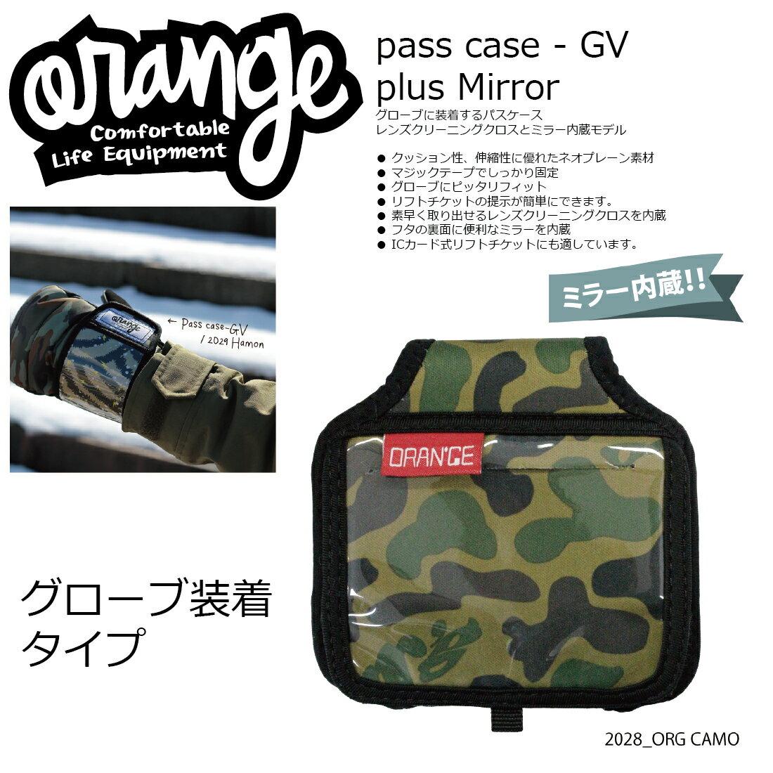 Oran'ge Pass-Case GV PLUS 2028 ORG CAMO オレンジ パスケース ジーワイ プラス グローブ装着タイプ ヨコ 2017 2017-18