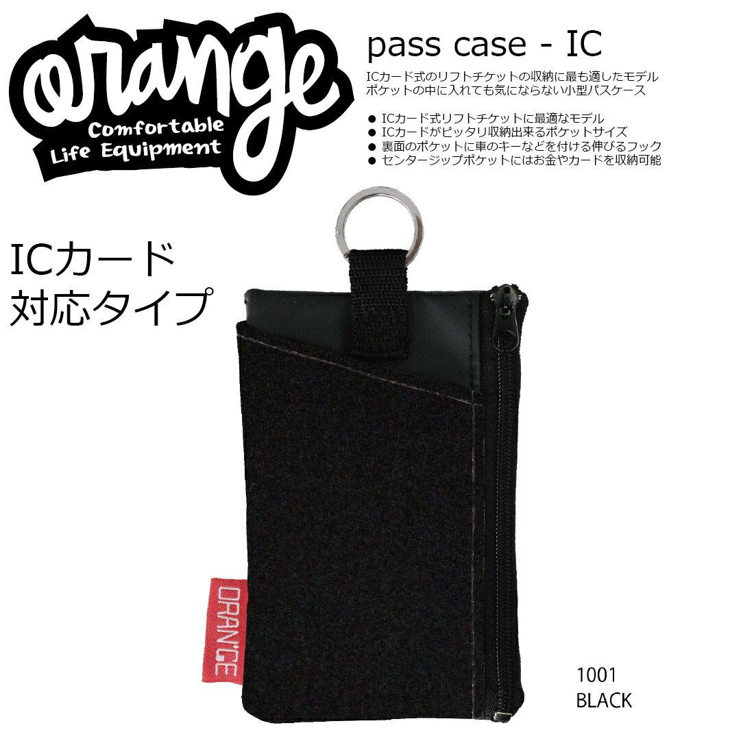 Oran'ge Pass-Case IC リング付 1001 BLACK オレンジ パスケース アイシー 収納ポケット付 2017 2017-18