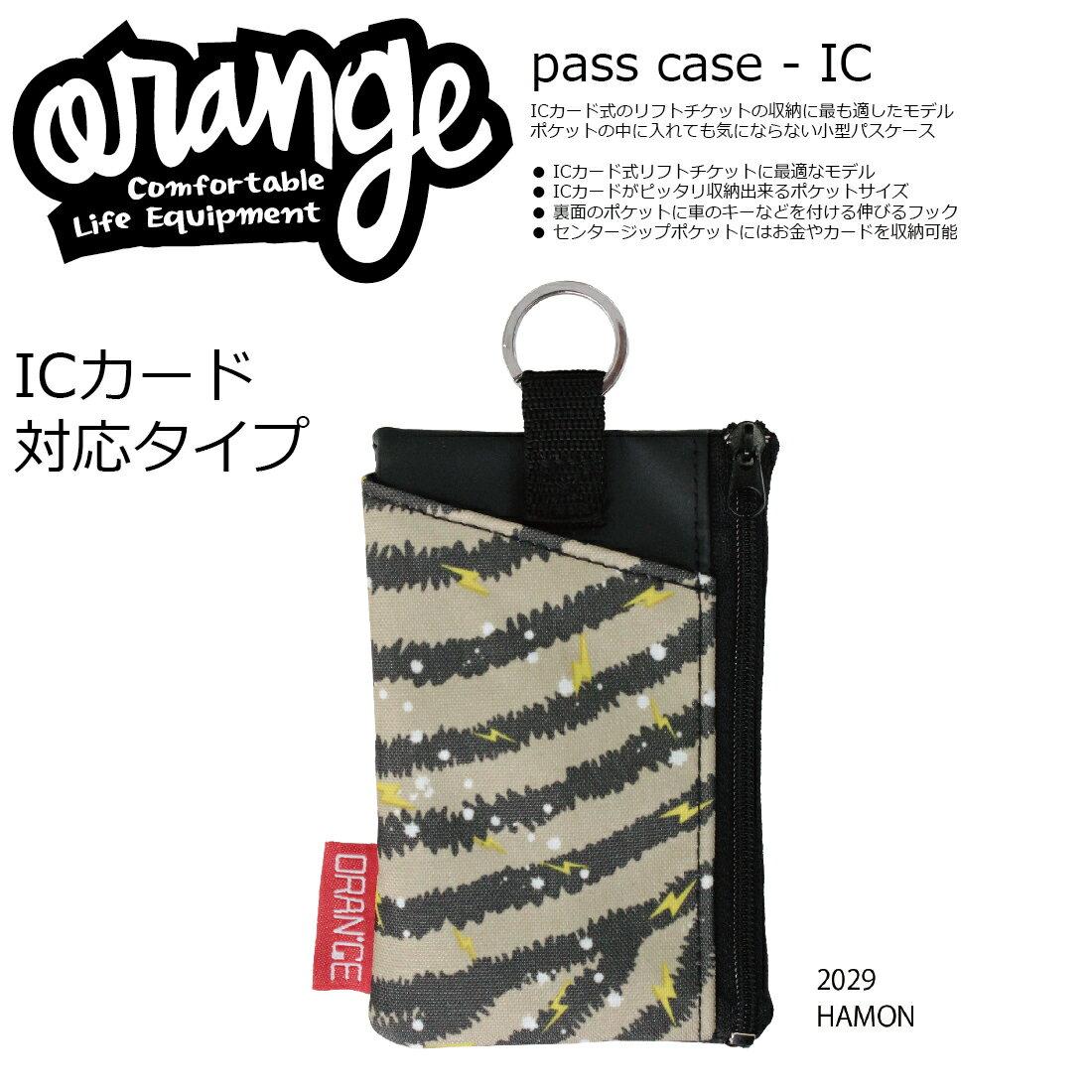 Oran'ge Pass-Case IC リング付 2029 HAMON オレンジ パスケース 縦タイプ アイシー 収納ポケット付 2017 2017-18