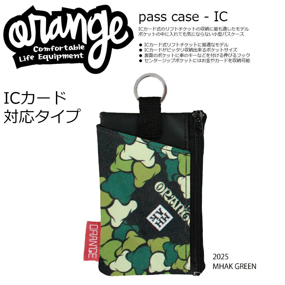 Oran'ge Pass-Case IC リング付 2025 MHAK GREEN オレンジ パスケース 縦タイプ アイシー 収納ポケット付 2017 2017-18