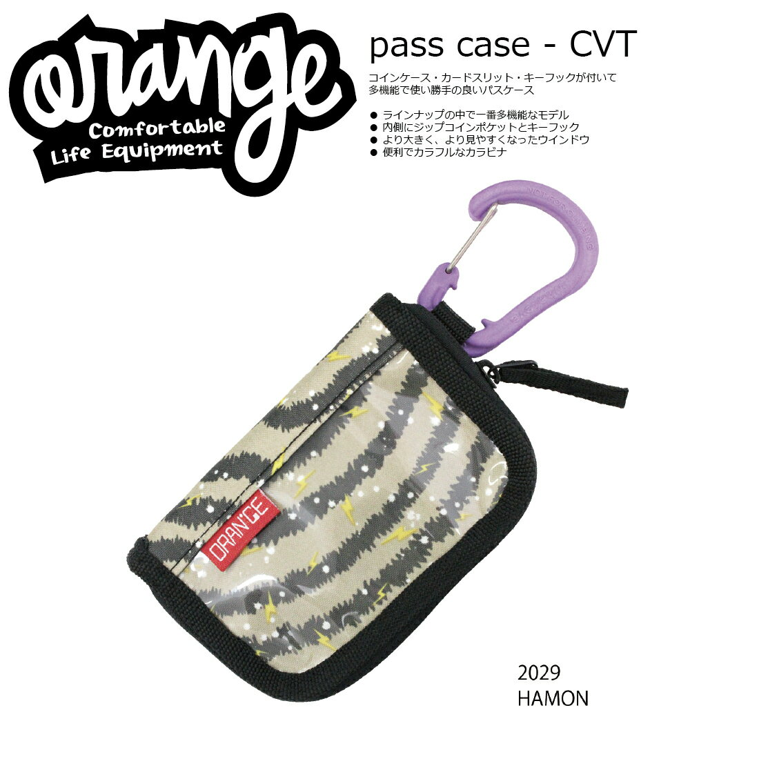 Oran'ge Pass-Case CVT カラビナ付 2029 HAMON オレンジ パスケース 横タイプ シーブイティー 収納ポケット付 2017 2017-18
