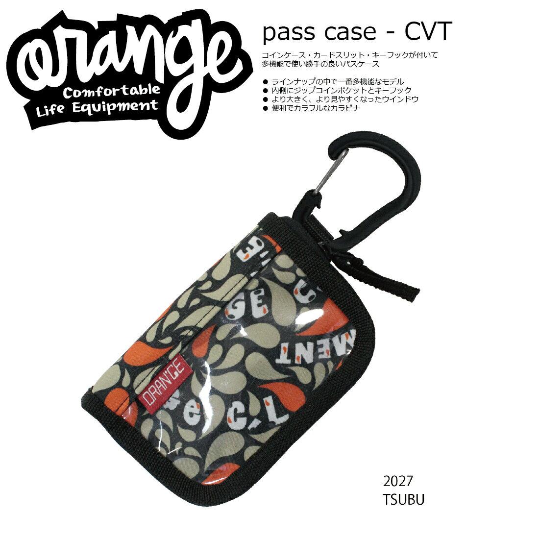 Oran'ge Pass-Case CVT カラビナ付 2027 TSUBU オレンジ パスケース 横タイプ シーブイティー 収納ポケット付 2017 2017-18