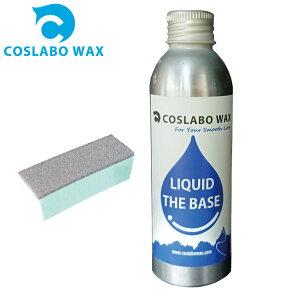 COSLABO Wax LIQUID TheBase スポンジ付き 全天候 パウダーOK コスラボワックス リキッド 液体 ボードワックス
