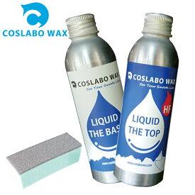 COSLABO Wax LIQUID スポンジ付き リキッドワックスお試し2本セット TheTop + TheBase コスラボワックス リキッド 液体 ボードワックス