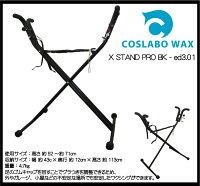 COSLABOWAXPOWDERシリーズオススメセット3コスラボワックスB/T/T&B/Dスノーボードワックスセット