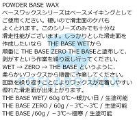 COSLABOWaxPowderBaseTheBase60g(-10℃〜-3℃・ベースワックス)コスラボワックスボードワックスウインタースポーツポスト投函(メール便)