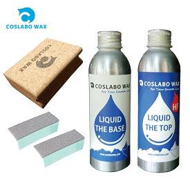 COSLABO Wax LIQUID スポンジ付き リキッドワックス2本セット+仕上コルク TheTop&TheBase + Cork コスラボワックス リキッド 液体 ボードワックス