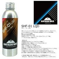 HAYASHIWaxSHF-01LQD滑走10℃〜-2℃80ccハヤシワックスリキッド(液体)滑走ワックス