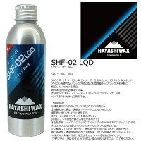 HAYASHIWaxSHF-02LQD滑走-2℃〜-8℃80ccハヤシワックスリキッド(液体)滑走ワックス