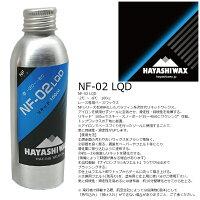 HAYASHIWaxNF-02LQDベース-2℃〜-8℃100ccハヤシワックスリキッド(液体)レース専用ベースワックス