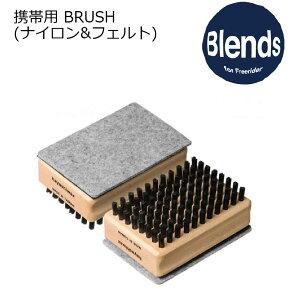 BLENDS 携帯用 BRUSH(ナイロン&フェルト) ブレンド ブラシ
