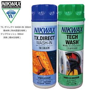 NIKWAX テックウォッシュ + TX.ダイレクトWASH-IN 各300ml 撥水生地用洗濯洗剤 + 防水透湿生地用撥水剤 防水剤
