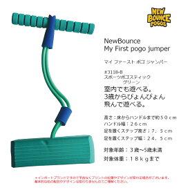 NewBounce My First Pogo Jumper #3118-B ポゴスティックジャンパーグリーン フライバージャパン 3歳からOK 体感強化