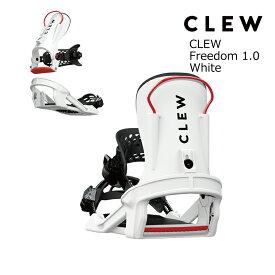 予約商品 21-22 Clew Binding クルー バインディング Freedom 1.0 アップデート バージョン White ホワイト ビンディング スノーボード スノボー スノボ 2122