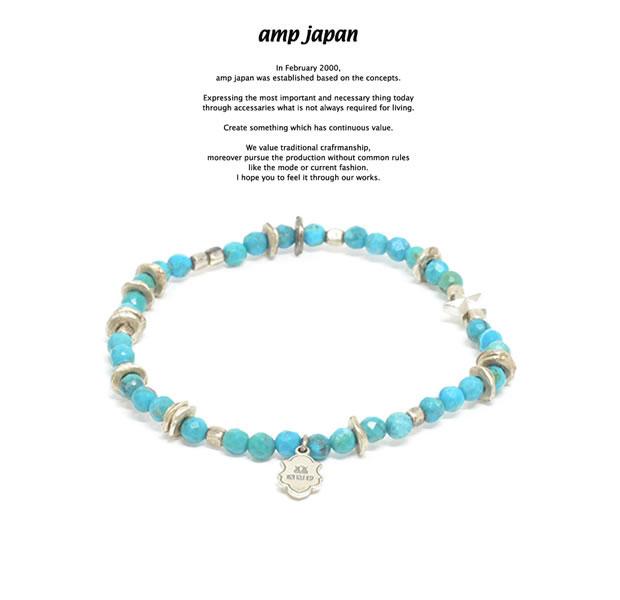 amp japan アンプジャパン 17AHK-434 Round Cut Turquoise Bracelet & AnkletAMP JAPAN Brass 真鍮 Silver シルバー Turquoise ターコイズ ビーズ ブレスレット アンクレット メンズ レディース 【あす楽対応】