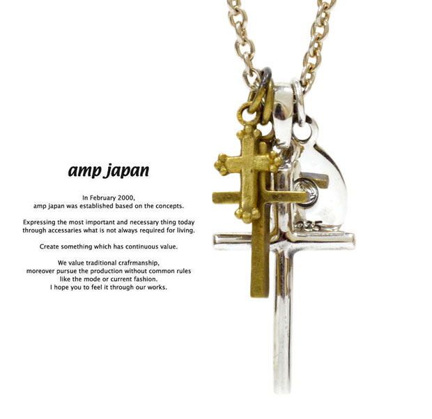 アンプジャパン amp japan 1AO-106 Small Cross with Brass CrossesAMP JAPAN シルバー 真鍮 クロス ネックレス 岡田准一 メンズ レディース【あす楽対応】