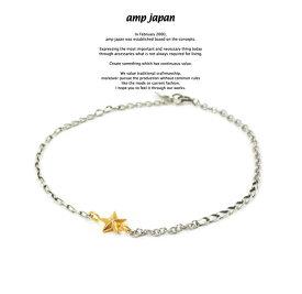 amp japan アンプジャパン 15AH-700 Star Chain AnkletAMP JAPAN シルバー ゴールド スター アンクレット メンズ レディース【あす楽対応】