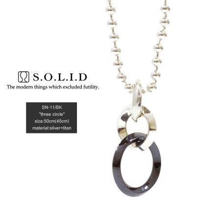 SOLIDソリッドSN-11bチタン/ブラックチタニウムnecklace/ネックレスsilver925/シルバーメンズ/レディース/アクセサリー【あす楽対応】