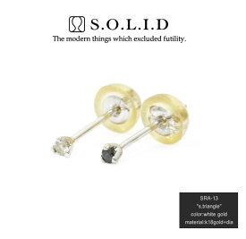 SOLID ソリッドSPA-13 S,triangle K18WG18金/gold/ホワイトゴールドpierce/ピアスsilver925/シルバーメンズ/レディース/アクセサリーdiamond/ダイヤモンド【あす楽対応】