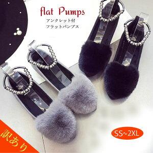 訳あり商品 レディース 靴 パンプス フラット フラットパンプス アンクレット アンクレット付 小さいサイズ おしゃれ 可愛い 秋 歩きやすい