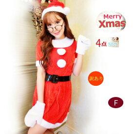 8416aa1eb5e9c 訳あり商品 クリスマス サンタ コスプレ 4点セット セクシー 可愛い リボン 衣装 コスチューム セクシー ワンピース