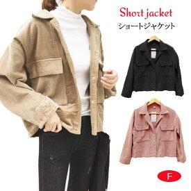 ジャケット アウター コーデュロイ 無地 可愛い 秋 冬 ショートジャケット ショート ショート丈 レディース ポケット 小さめサイズ 大人