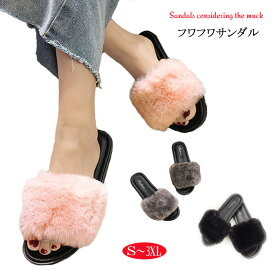 サンダル レディース フワフワ ふわふわ モコモコ もこもこ 靴 履きやすい かわいい ローヒール お洒落 ファーサンダル