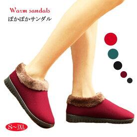 レディース ぽかぽか サンダル ポカポカ 滑り止め あったか 秋 冬 靴 歩きやすい