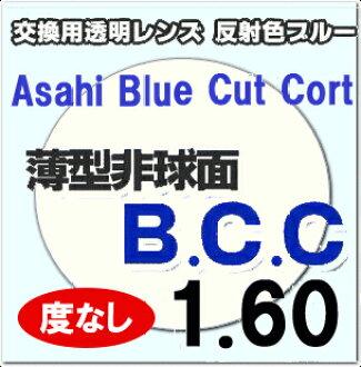 朝日建兴蓝色切的镜头 ABC 舒适 PC 用品没有镜头蓝色光切另一边 (外部) 的非球面 UV400 切