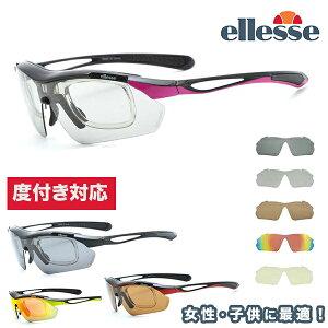 【送料無料】エレッセ ES-S113 最新モデル エレッセ スポーツサングラス 全4色  交換レンズ5枚セット 度つきレンズ対応 ES-S113 自転車 サイクリング用 サングラス 度付き