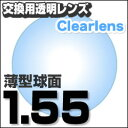 Clearlens 155