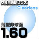 Clearlens 160