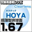167_hoya_02