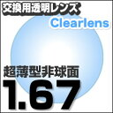 Clearlens_167