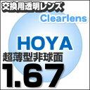 Hoya 167h 250