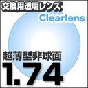 Clearlens 174