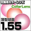 Colorlens_155