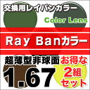 2e6809282e5 1.67 Ray-Ban (Ray ban) eyeglass lens color UV treated ☆ flat non-spherical  glasses with lens ☆ deals 2 pairs set glasses lens replacement with  advanced ...