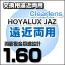 HOYA製 遠近両用レンズ交換 HOYALUX JAZ 1.60 超撥水ハードマルチ硬質SFTコート(キズに強く、ヨゴレが拭き取りやすい)中近重視タイプの遠近両...